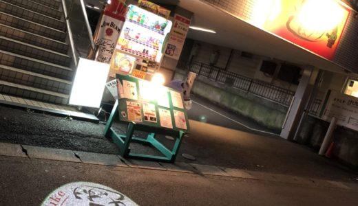 自作プロジェクターロゴ(ゴボ)ライトの販売導入事例:神奈川県『居酒屋さぼすけ様』の集客効果