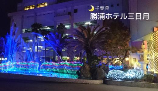 イルミネーション販売施工事例・千葉県勝浦市の勝浦ホテル三日月様の納品事例からみるQ&A