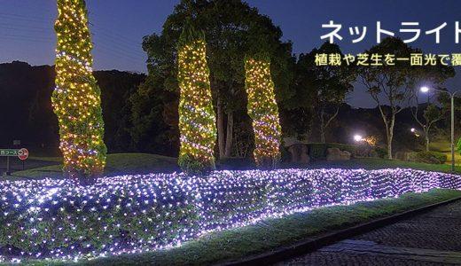 ネットライト・クリスマスイルミネーションライトはどこで販売している?ソーラーは施工で使える?その使い方について。