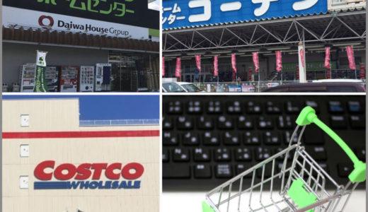 ストリングライトの販売店はどこが良い?コストコ?ニトリ?IKEA?それとも通販?購入前にしっかり確認!