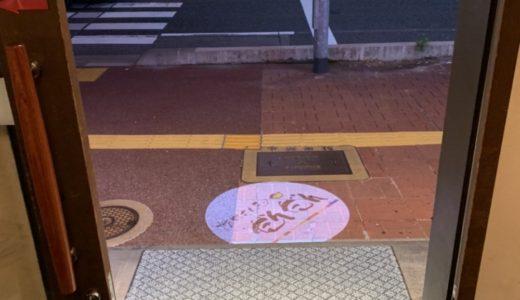 自作プロジェクターロゴ(ゴボ)ライトの販売導入事例:鳥取県米子市「焼肉ホルモン だんだん」様の集客効果