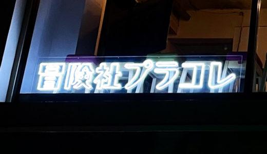 LEDネオン看板(ネオンサイン)製作事例のご紹介【冒険社プラコレ様】