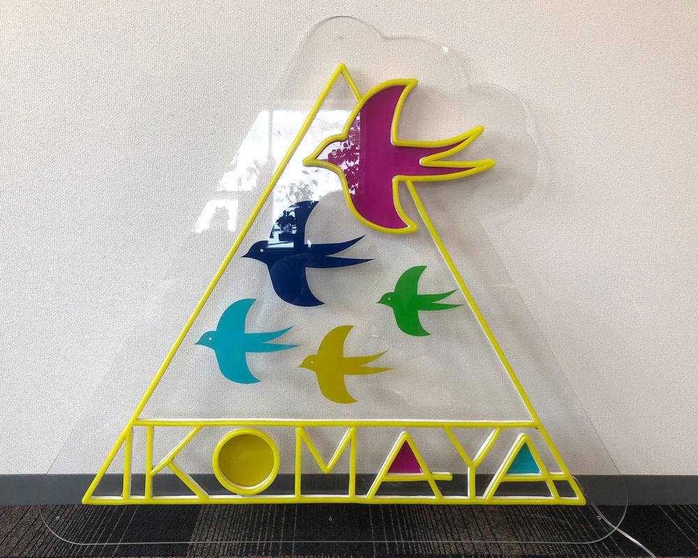 集客用LEDネオン看板(ネオンサイン)製作 UVシートを利用したデザイン製作