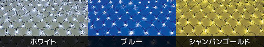 LEDイルミネーション ネットライト新モデルは人気の3色をご用意