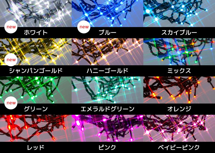 LEDイルミネーション電飾 ストリングライト新モデル 場所を選ばない12種類をご用意