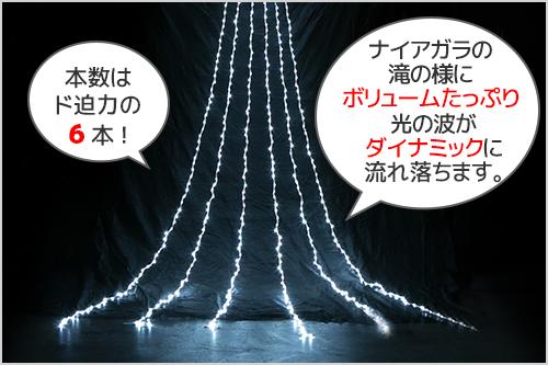 LEDイルミネーション電飾 ドレープナイアガラライト新型モデル5